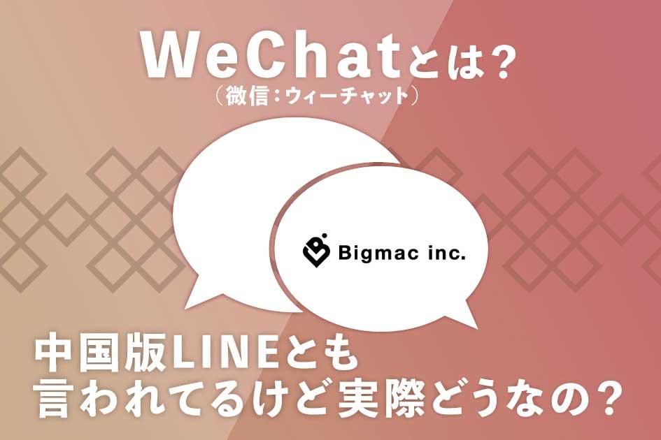 WeChat(微信:ウィーチャット)とは?中国版LINEとも言われてるけど実際どうなの?