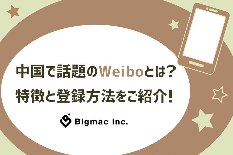 中国で話題のWeiboとは?特徴と登録方法をご紹介!