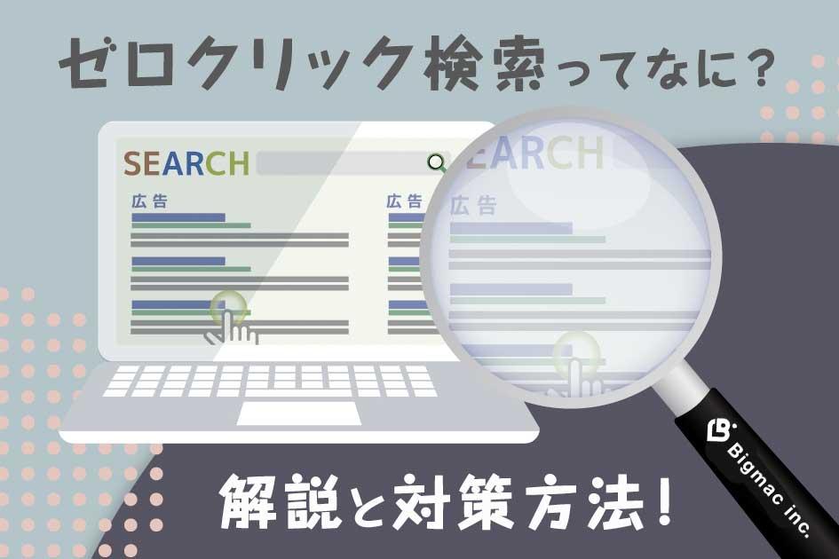 ゼロクリック検索ってなに?解説と対策方法!