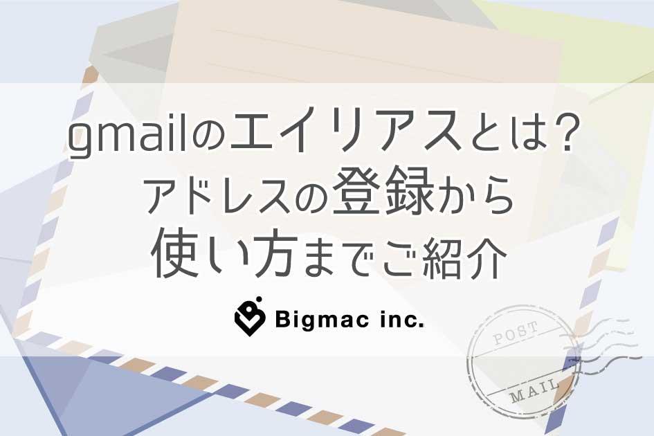 gmailのエイリアスとは?アドレスの登録から使い方までご紹介