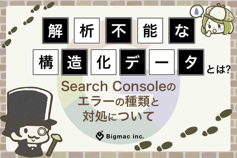 「解析不能な構造化データ」とは?Search Consoleのエラーの種類と対処
