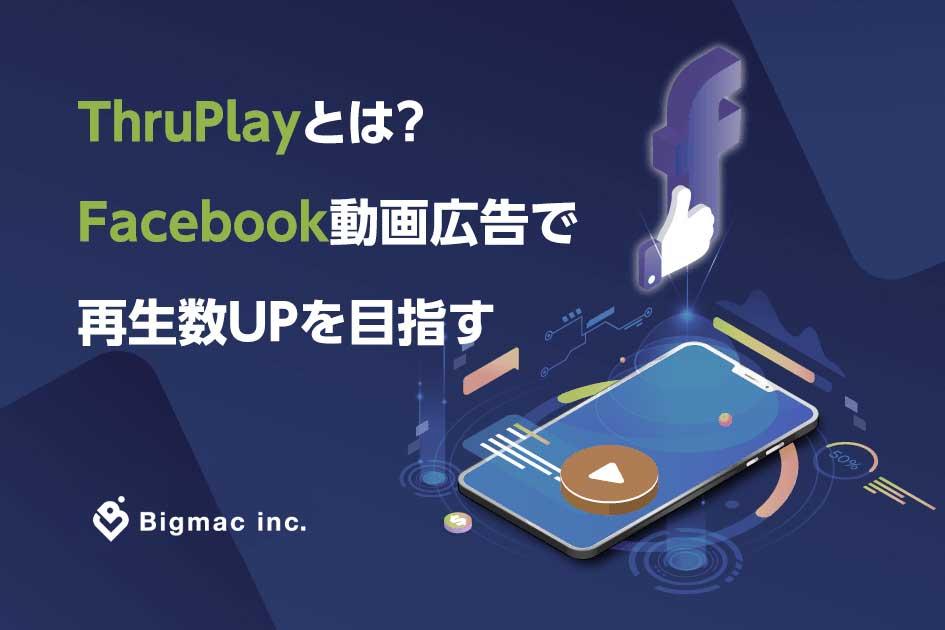 ThruPlayとは?Facebook動画広告で再生数UPを目指す