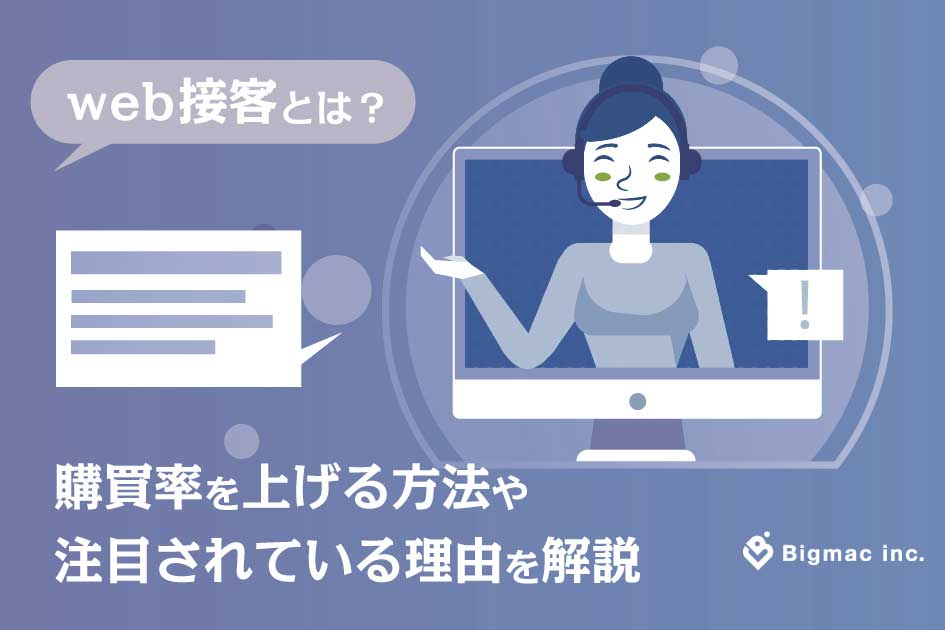 web接客とは?購買率を上げる方法や注目されている理由を解説