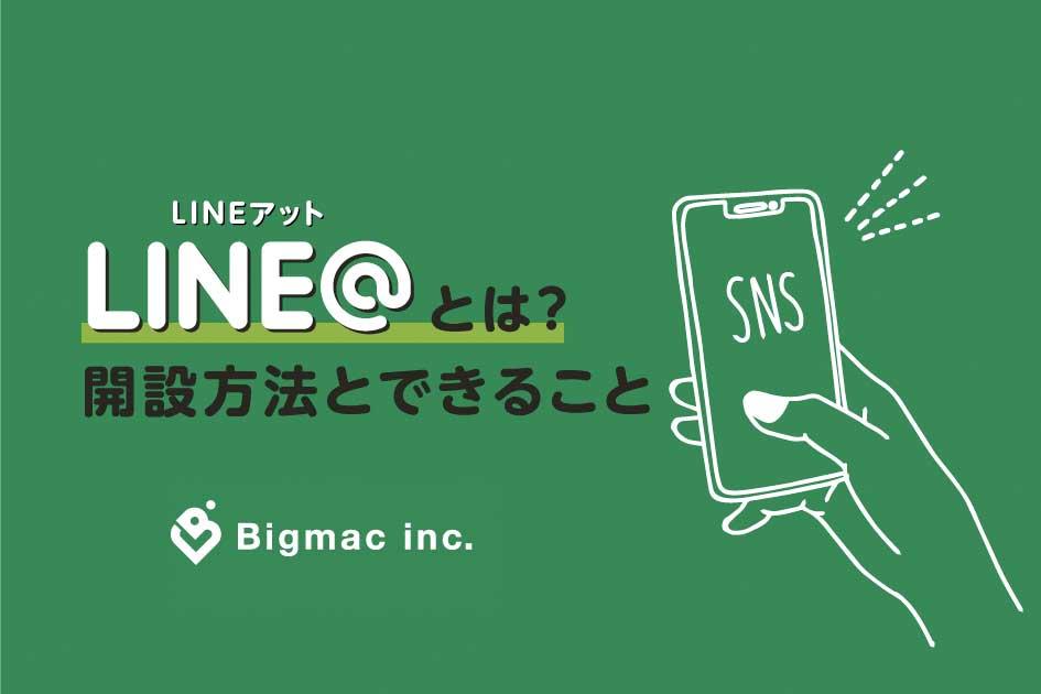 LINE@とは?開設方法とできること