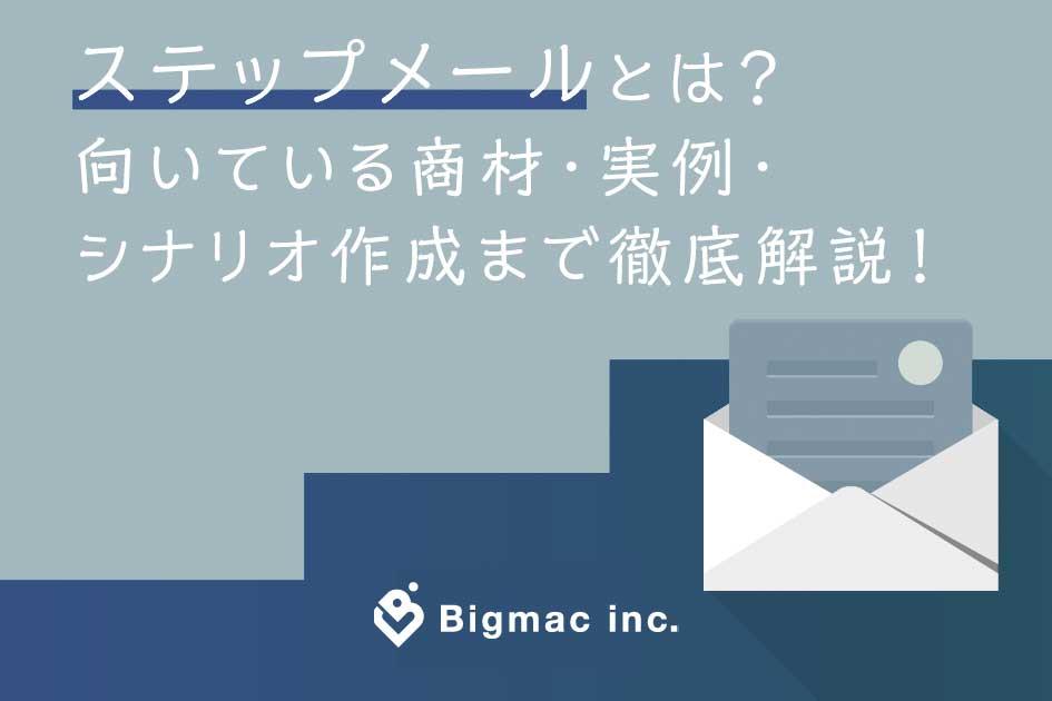 ステップメールとは?向いている商材・実例・シナリオ作成まで徹底解説!