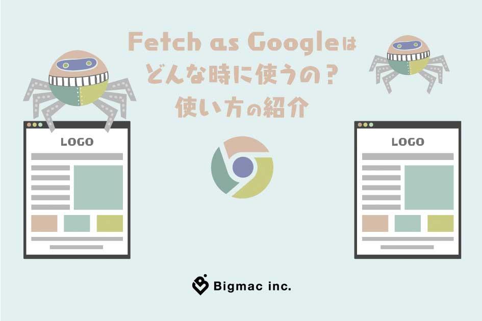 Fetch as Googleはどんな時に使うの?使い方の紹介