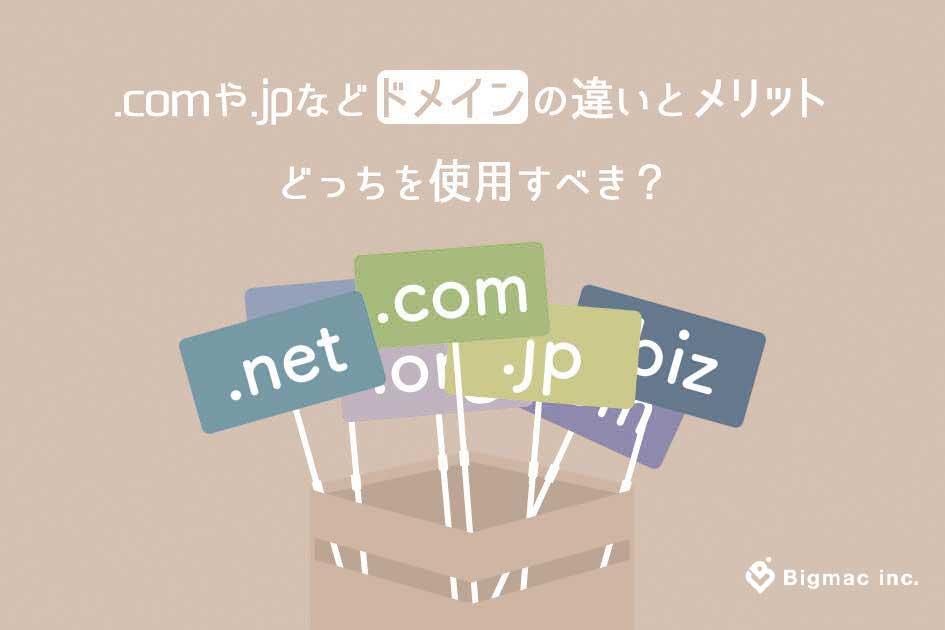 .comや.jp等ドメインの違いはSEO効果に影響する?詳細解説