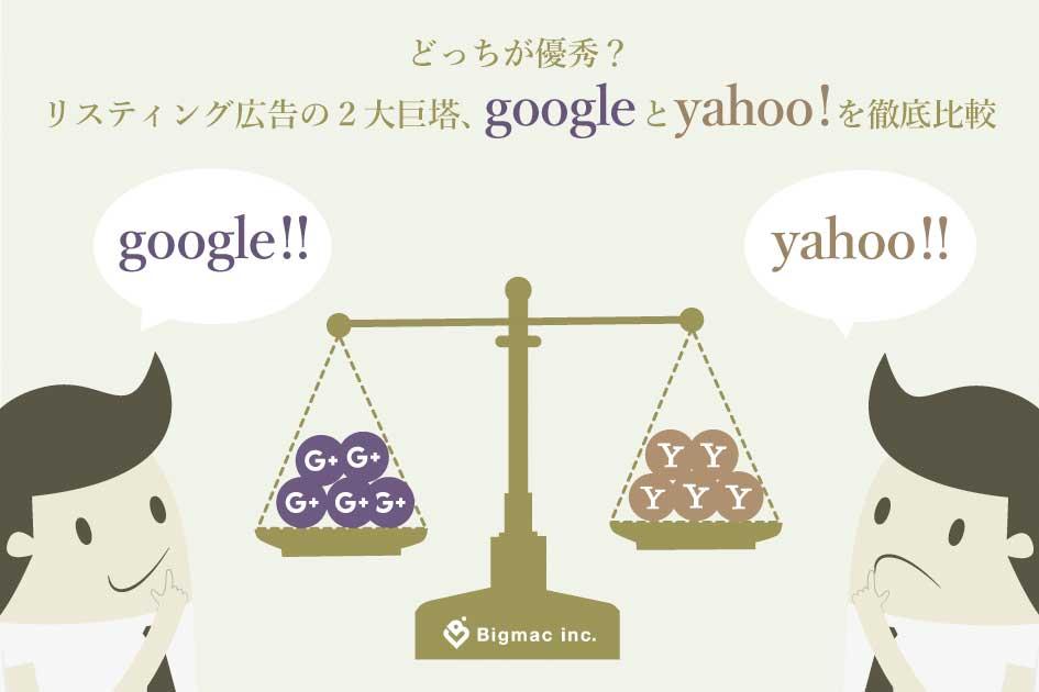 どっちが優秀?リスティング広告の2大巨塔、googleとyahoo!を徹底比較