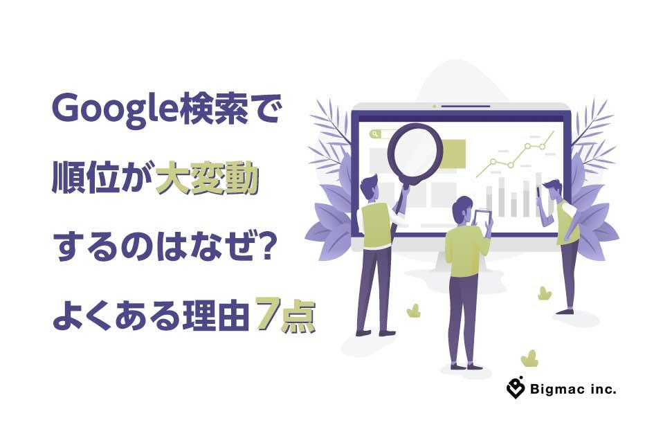 Google検索で順位が大変動するのはなぜ?よくある理由7点