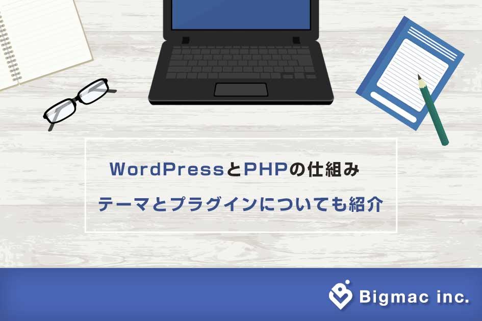 WordPressとPHPの仕組み テーマとプラグインについても紹介