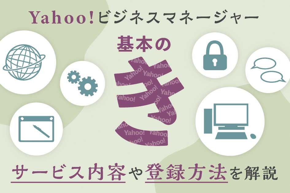 Yahoo!ビジネスマネージャー基本の「き」 サービス内容や登録方法を解説