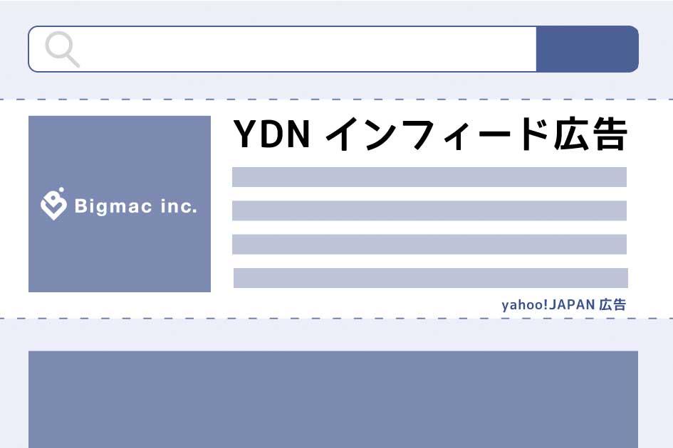 YDNインフィード広告