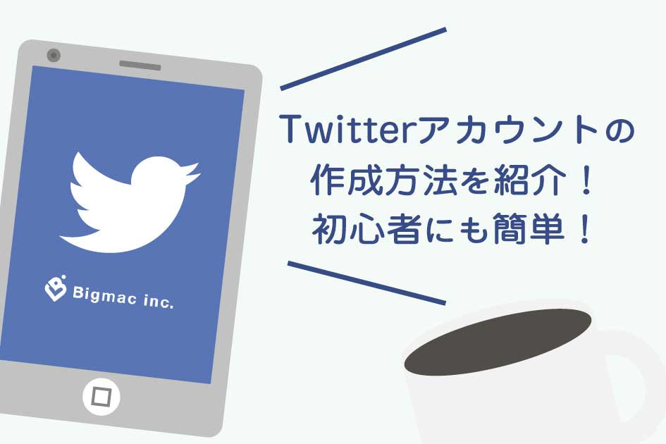 Twitterアカウントの作成方法を紹介!初心者にも簡単!