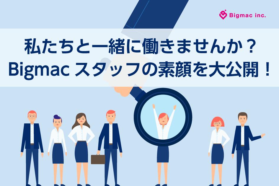【広報】私たちと一緒に働きませんか?Bigmacスタッフの素顔を大公開 !