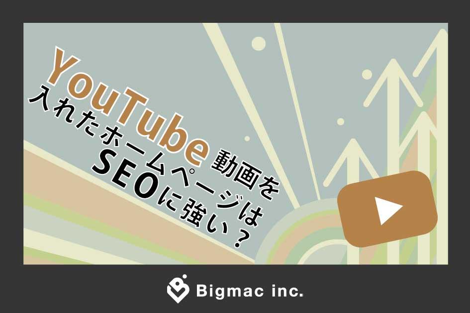 YouTube動画を入れたホームページはSEOに強い?