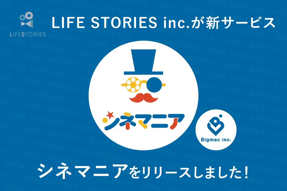 【お知らせ】弊社子会社であるLIFE STORIES inc.の新サービス「シネマニア」をリリースしました!