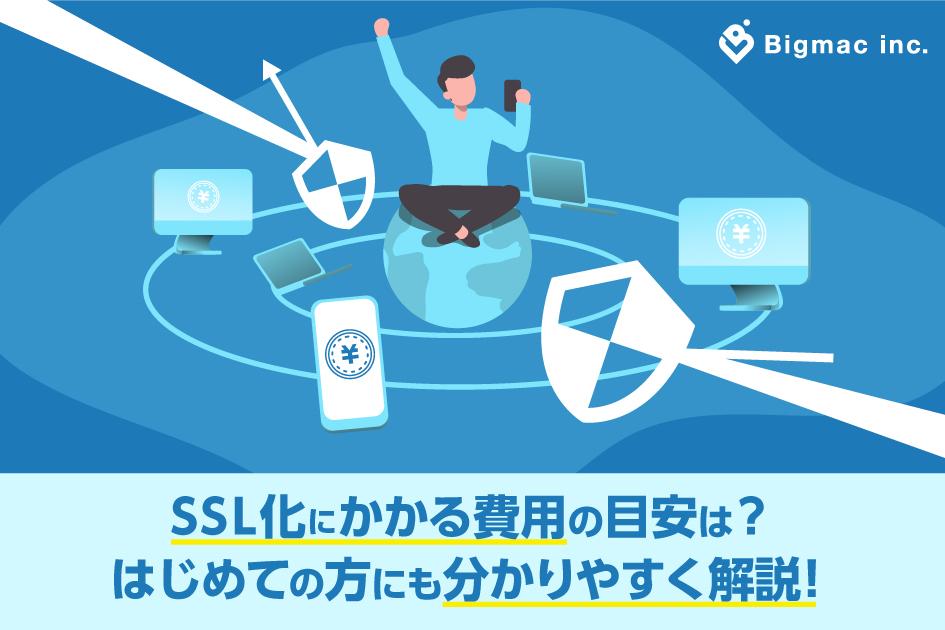SSL化にかかる費用の目安は?はじめての方にも分かりやすく解説!