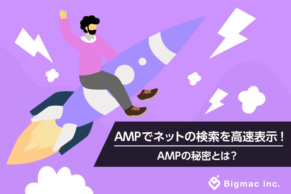 AMPでネットの検索を高速表示!AMPの秘密とは?
