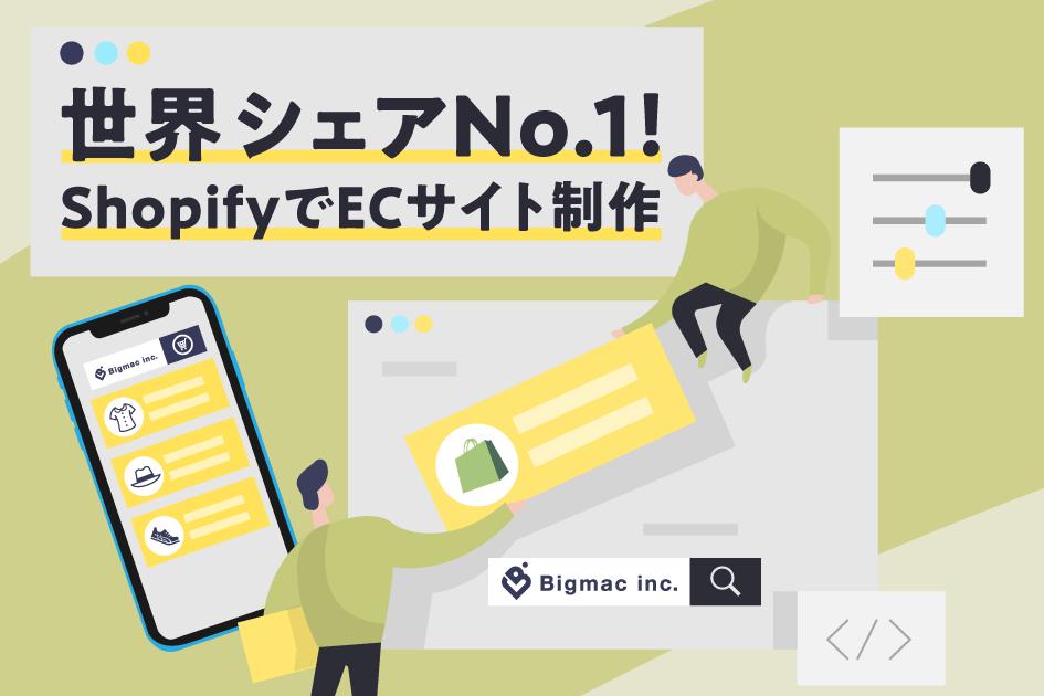 世界シェアNo.1!ShopifyでECサイト制作