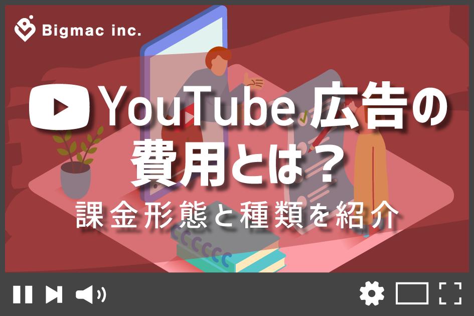 YouTube広告の費用とは?課金形態と種類を紹介