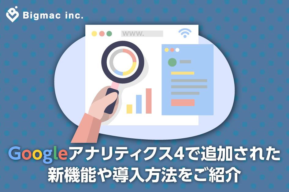 Googleアナリティクス4で追加された新機能や導入方法をご紹介