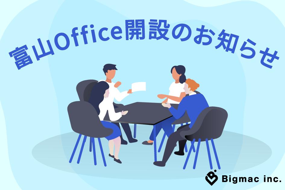 【お知らせ】富山オフィス開設のお知らせ