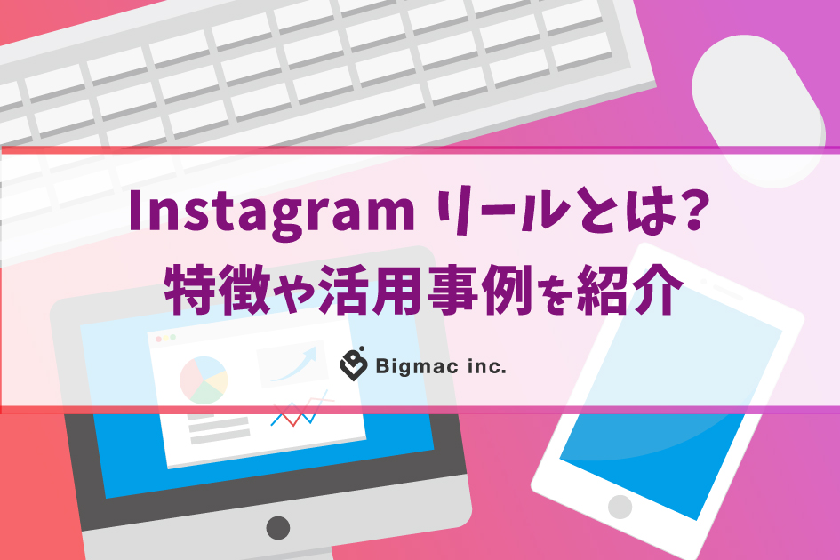Instagramリールとは?特徴や活用事例を紹介