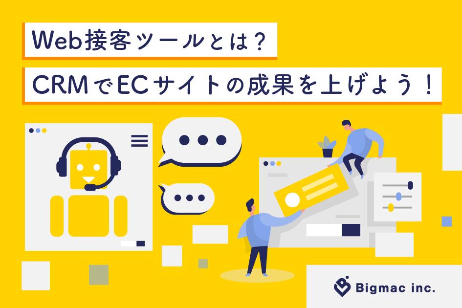 Web接客ツールとは?CRMでECサイトの成果を上げよう!