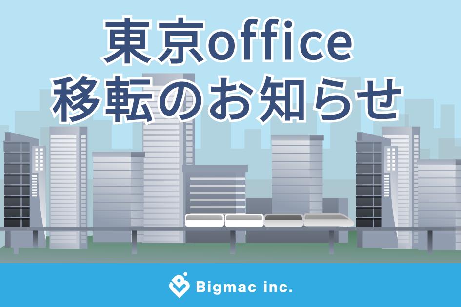 【お知らせ】東京office移転のお知らせ