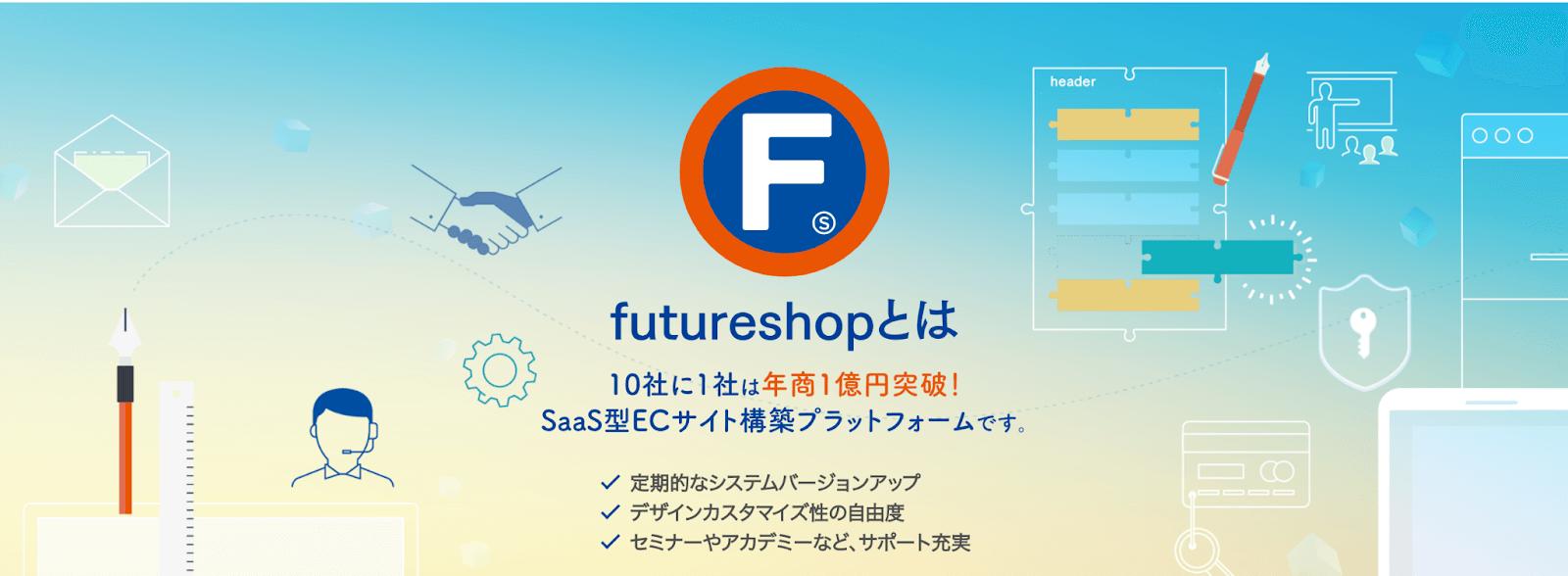 futureshop(フューチャーショップ)とは