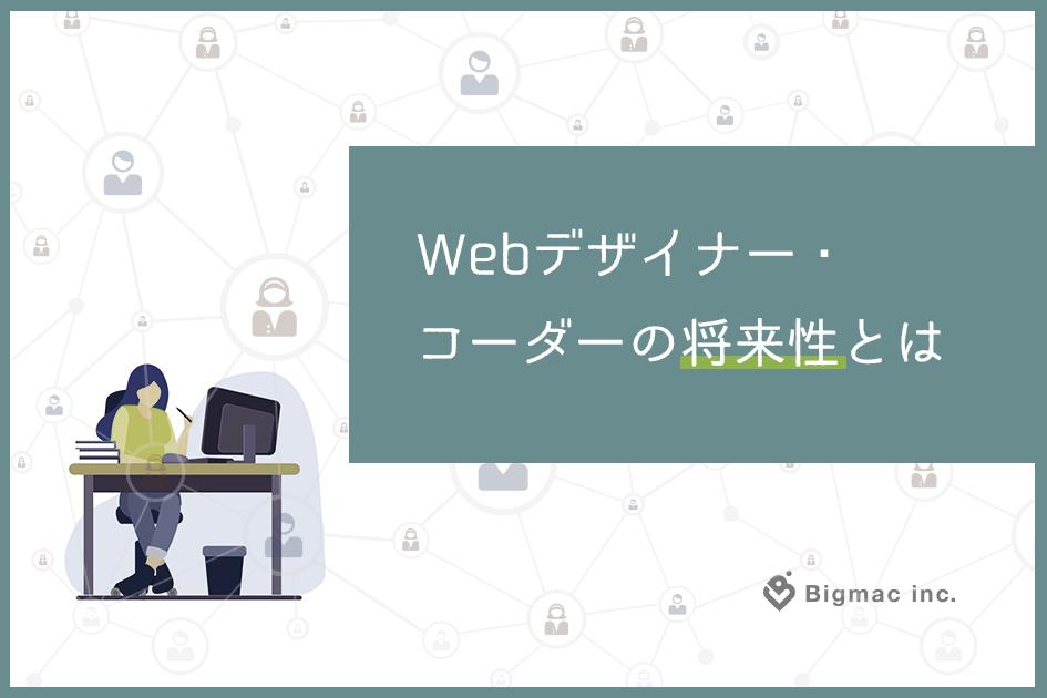 Webデザイナー・コーダーの将来性とは