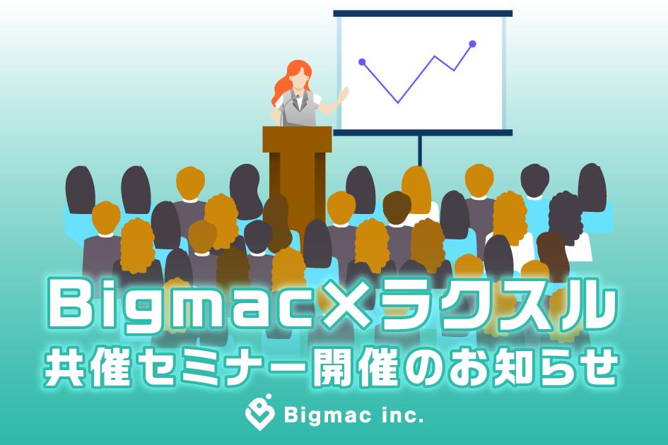 Bigmac×ラクスル共催セミナー開催のお知らせ