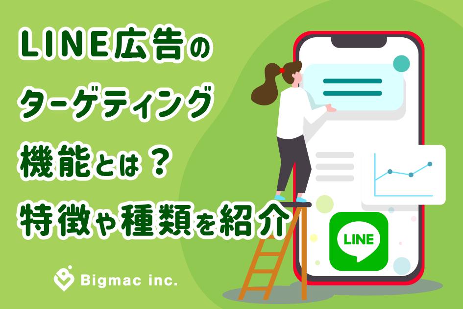 LINE広告のターゲティング機能とは?特徴や種類紹介