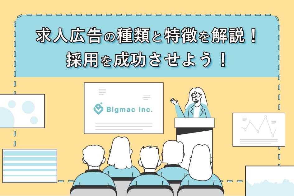 求人広告の種類と特徴を解説!採用を成功させよう!