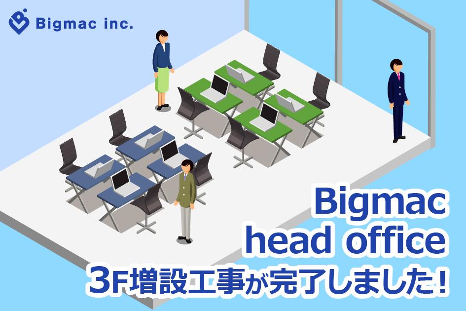 Bigmac head office 3F増設工事が完了しました!
