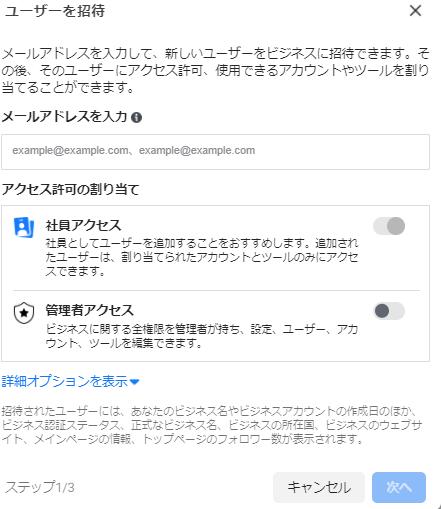 ユーザーを招待