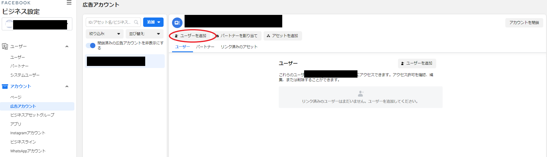 アカウントへユーザーを追加