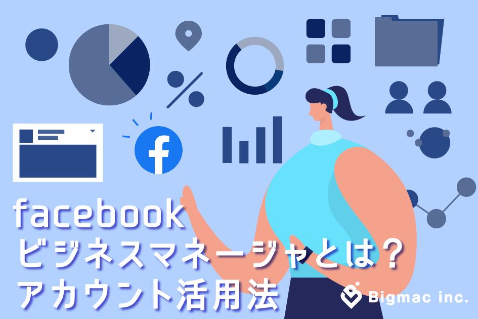 facebookビジネスマネージャとは?アカウント活用法
