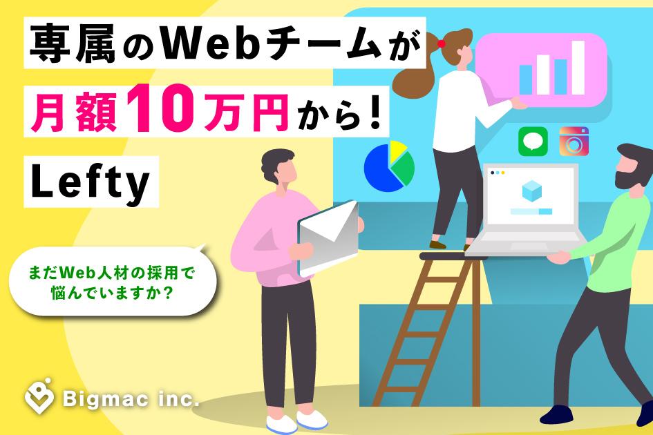 専属のWebチームが月額10万円から!Lefty