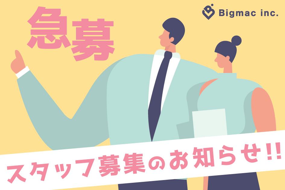 【急募】スタッフ募集のお知らせ!!