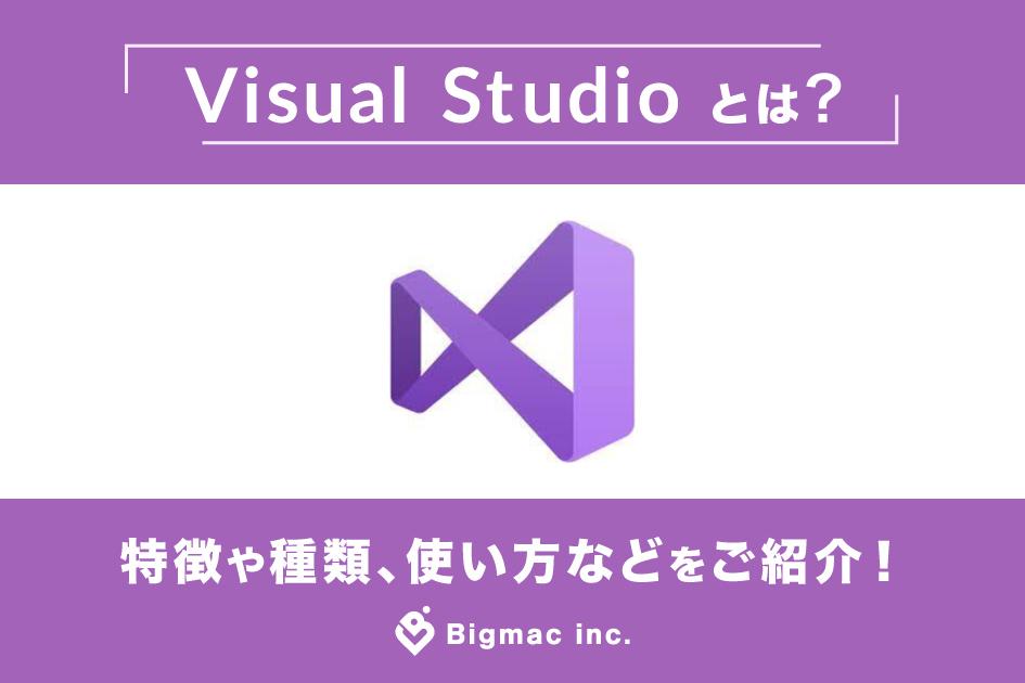 Visual Studioとは?特徴や種類、使い方などをご紹介!