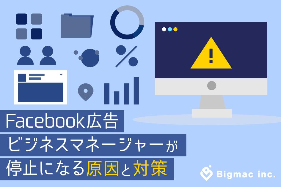 Facebook広告ビジネスマネージャーが停止になる原因と対策