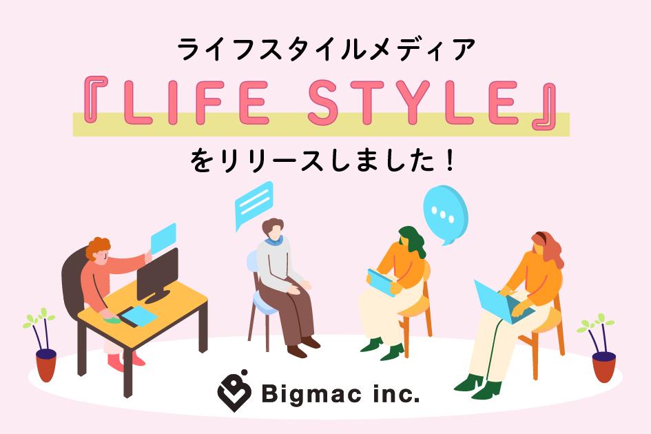 ライフスタイルメディア「LIFESTYLE」をリリースしました!