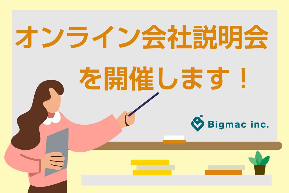 【お知らせ】オンライン会社説明会を開催します!