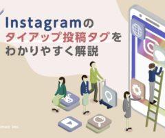 Instagramのタイアップ投稿タグをわかりやすく解説