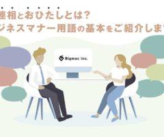 報連相とおひたしとは?ビジネスマナー用語の基本をご紹介します!